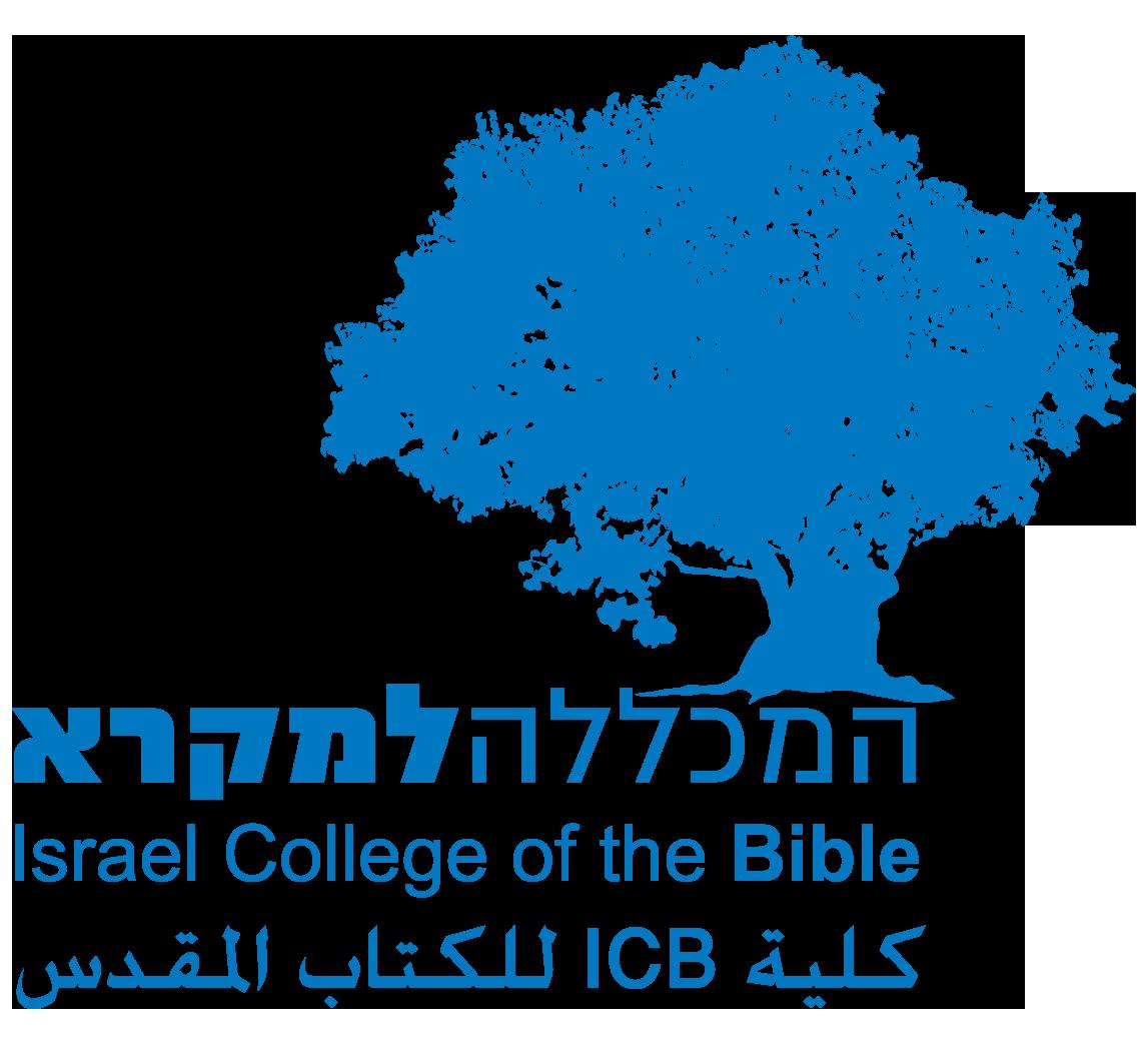 המכללה למקרא